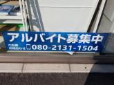 ローソン 矢板片岡店