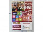 カラオケの鉄人 渋谷センター街店