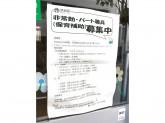 渋谷区立 氷川保育園