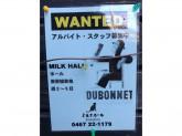 Milk Hall(ミルクホール)