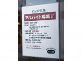パンの田島 西荻窪店