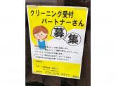 クリーンネット堺東店