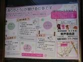東京新聞 青戸専売店