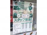 セブン-イレブン 神田和泉町店