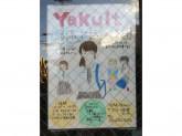 ヤクルト 桜ノ宮センター