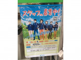 ファミリーマート 千代田小川町店