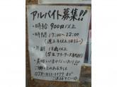 焼肉 犇郷(ホンゴウ)