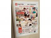 Can Do(キャンドゥ)東急ストア駒沢通り野沢店