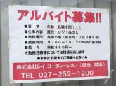 株式会社レイ・コーポレーション(尾瀬市場城東店)