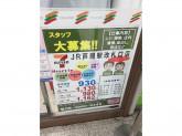 セブン-イレブン ハートイン JR芦屋駅改札口店