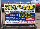エネオス Dr.Driver セルフ八幡東田店