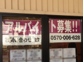 スシロー 東大阪花園店