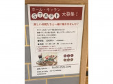 おぼんdeごはん ヨドバシAKIBA店
