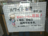 ホワイト急便 本庄町店