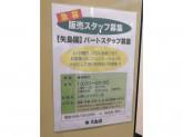 茶の矢島園 入間仏子ヤオコー店