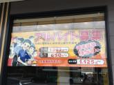 マクドナルド 50号前橋朝日町店