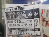 GEO(ゲオ) 蔵前店