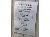 zakka-town アリオ深谷店