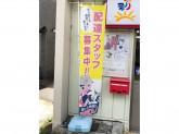 朝日新聞サービスアンカー豊島区 ASA千川