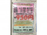 マツモトキヨシ モントレー高崎駅ビル店