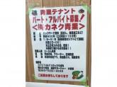 (有)カネク青果 (ファーマーズマーケット ぐぅぴぃひろば)