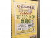 カレーハウスCoCo壱番屋 名古屋駅西口店