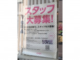 GOD(ゴッド) 高崎西口店