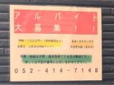 風来坊 名古屋駅西椿店