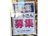 株式会社 ヤキオスーパー 太閤通店