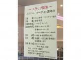 iPhone修理専門店スマコレ イーサイト高崎店