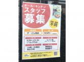 ザ・どん 亀島店