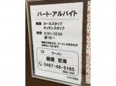 麺屋 空海 大船ルミネウィング店