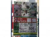 スギ薬局 高崎栄町店