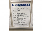 クリスピー・クリーム・ドーナツ 札幌ポールタウン店