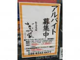 旬魚菜採 なかの家 京橋店