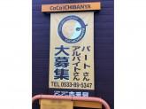 カレーハウスCoCo壱番屋 豊川インター店