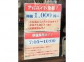 ケンタッキーフライドチキン 二子玉川店