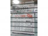 meets.(ミーツ) 笹塚店