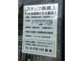 ペットエコ 世田谷店