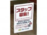 ポニークリーニング 二子玉川店