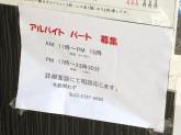 麺匠 濱星 二子玉川店