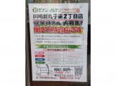 セブン-イレブン 川崎新丸子東2丁目店