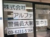 株式会社 アルファ 新小岩事業所