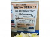 DCMダイキ 美沢店