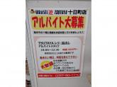 TSUTAYA 十日町店