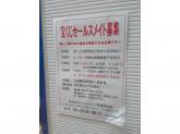 笹塚チャンスセンター