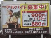 ココス 高崎店