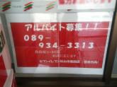 セブン-イレブン 松山市駅前店