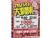 スマイル 平井店
