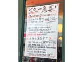 ワイン食堂 VINSENT(ヴィンセント) 用賀店